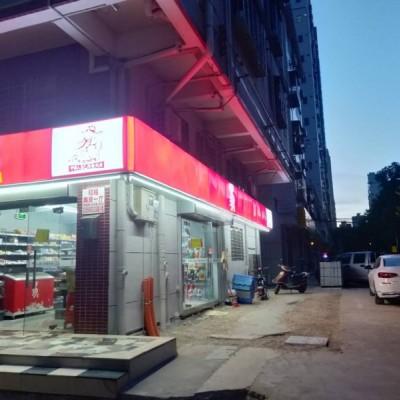 龙华区龙胜地铁站附近连锁便利店转让W