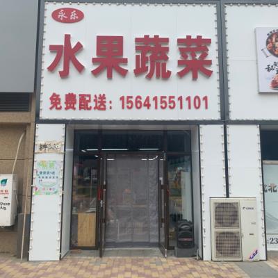 沈北临街大门脸盈利水果蔬菜超市
