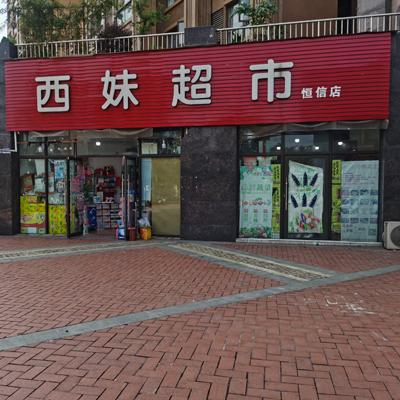 雅安恒信上海城河边正大门旺铺超市转让