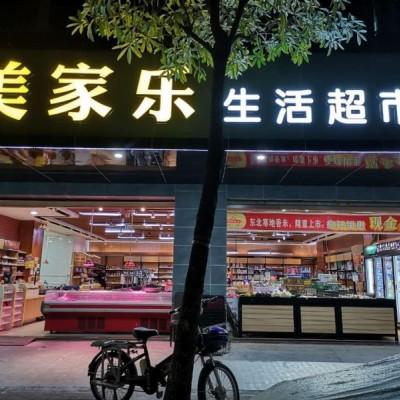 龙岗坂田生活超市转让W