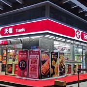 广东天福连锁商业集团有限公司