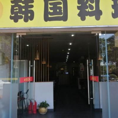 南山区韩国料理转让