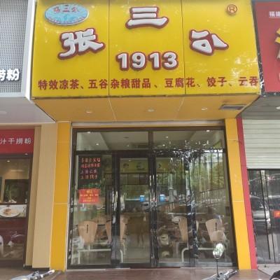 张三公凉茶店转让品牌、技术、设备