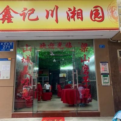 龙华区大浪街道新围新村餐饮店转让W
