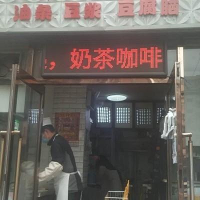 【旺铺出兑】早餐店整体出兑带技术设备,稳盈利