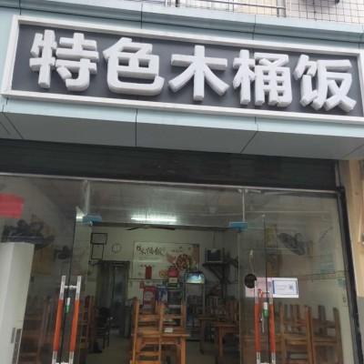 龙华观澜餐饮店转让
