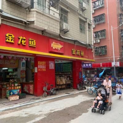 龙华区清湖锦绣新村腾龙花园粮油店转让W