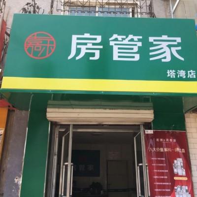 个人店出兑 皇姑区塔湾临街旺铺 可做餐饮 周边人流量大
