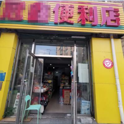 铁西成熟便利店吉兑,日平均流水4-5000