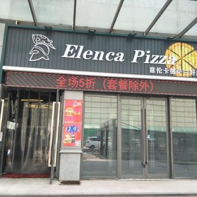 三好街披萨店+水吧出兑(平台勿扰)