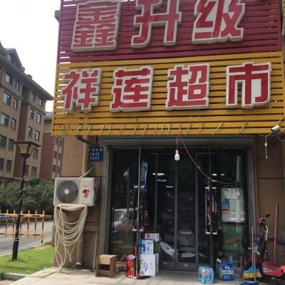 经营五年超市出兑 可做饭住人 烟照16挡 二楼可开麻将馆