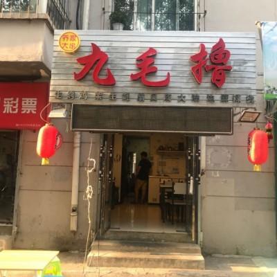 铁西盈利烧烤店转让(中介网站勿扰)