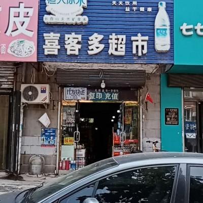 大东区临街喜客多超市转让出兑(中介勿扰)