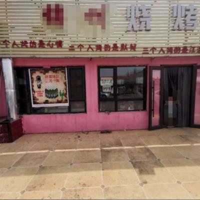 苏家屯成熟烧烤店转让(中介快转勿扰)