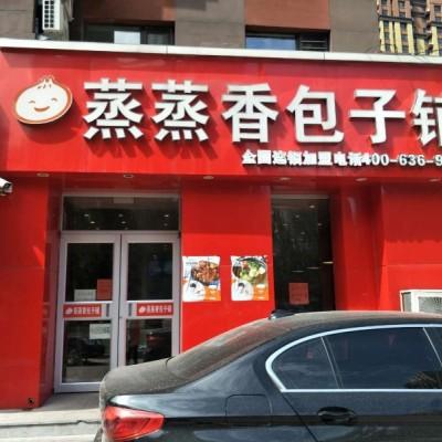 于洪区品牌早餐店出租出兑(网站勿扰!)
