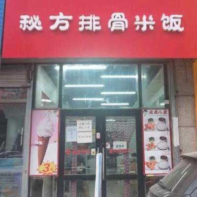 【旺铺出兑】商业街秘方排骨米饭店出兑稳赚