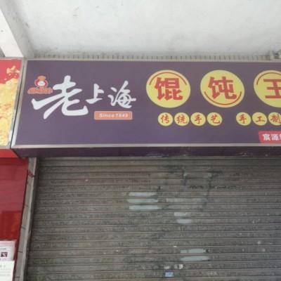 上海老馄饨外卖店转让W