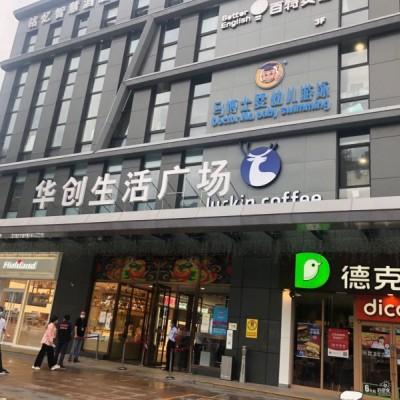 商场内餐饮店铺转让