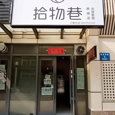 铁西区拾物巷麻辣烫转让出兑(中介快转勿扰)