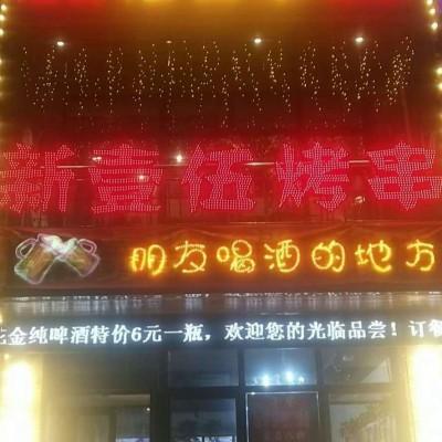 皇姑区临街烧烤店转让(中介快转勿扰)