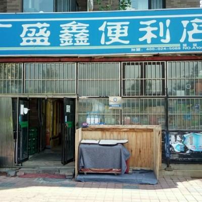 盈利中超市出兑、小区门口独一家(网站平台勿扰)