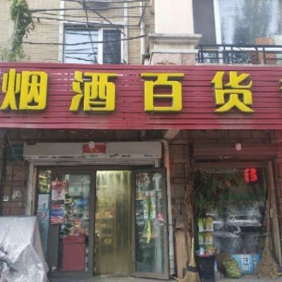 沈河盈利超市转让(中介网站快转勿扰)