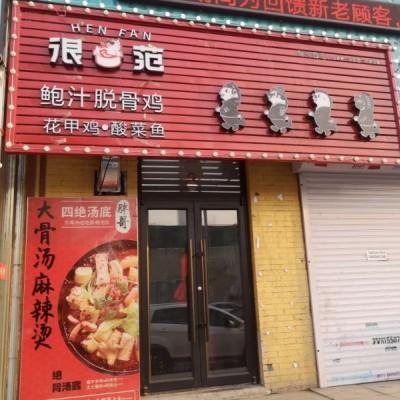 浑南临街盈利餐饮店出兑(中介平台勿扰)