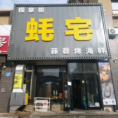 铁西区海鲜烧烤店转让(中介网站快转勿扰)