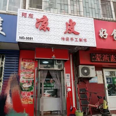 铁西广场临街盈利凉皮店(中介平台勿扰)