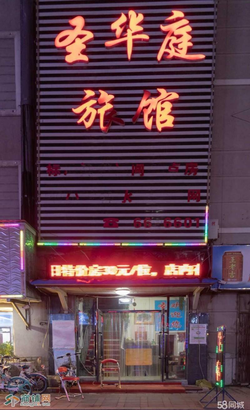 沈阳站附近盈利宾馆出兑