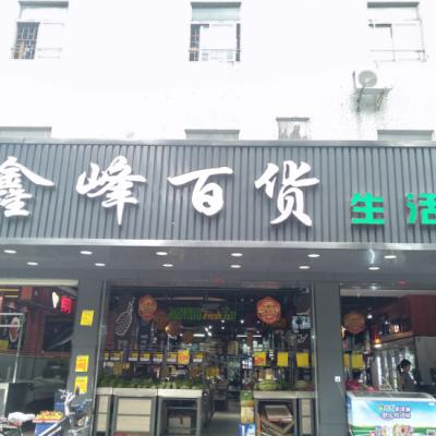 龙岗区龙城街道鑫峰百货生活超市转让W