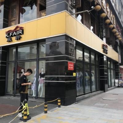 正南门年租32万 转角18米开间 四川大学餐饮铺面