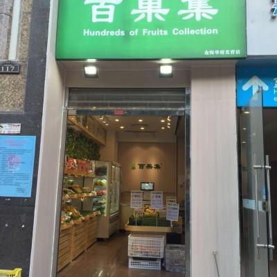 宝安新安临街地铁高档社区店铺转让 金海华府1楼临街商铺