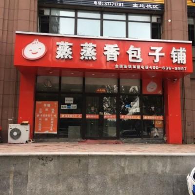 个人大东盈利早餐店出兑  紧邻俩小区门口 可整兑可空兑