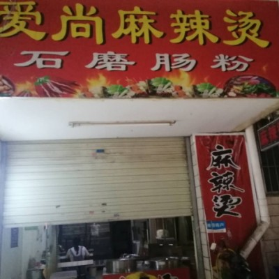 龙华区玉翠新村麻辣烫店铺转让W