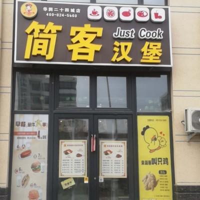 铁西大临街盈利汉堡店出兑(中介平台勿扰)