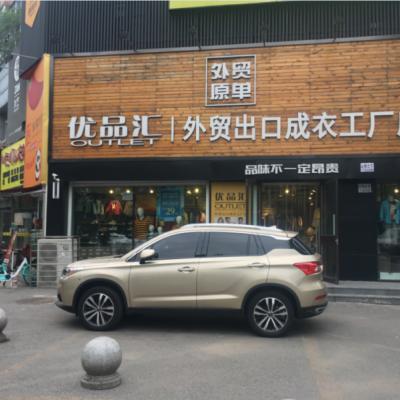 沈河惠工街服装店因厂家缘故急兑 兑费低 可做餐饮超市等