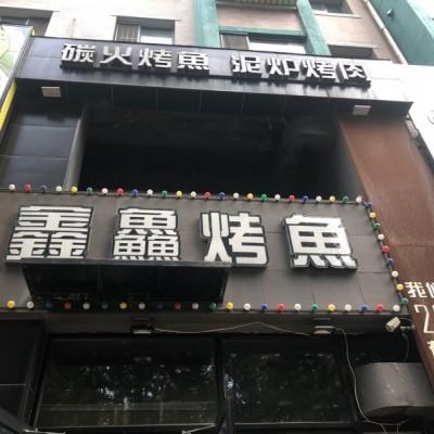 临街盈利旺铺转让,烤鱼店可空兑,可整兑。