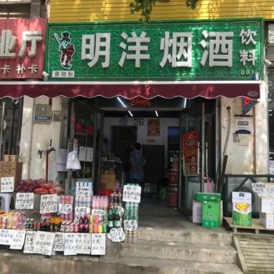 皇姑十字路口第二家超市转让(中介网站快转勿扰)