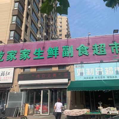 盈利中生鲜超市日流水八千至一万出兑!(中介网站勿扰)