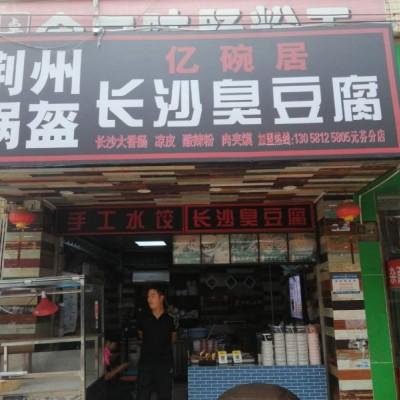 龙华区大浪临街小吃馆转让W