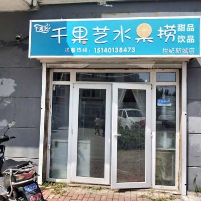 浑南水果捞外卖转让(中介网站勿扰)
