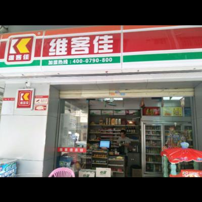 龙岗区坂田品牌便利店转让W