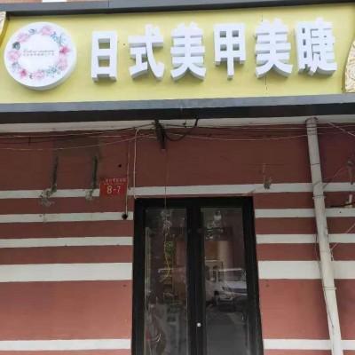 北京朝阳北苑美甲店分租
