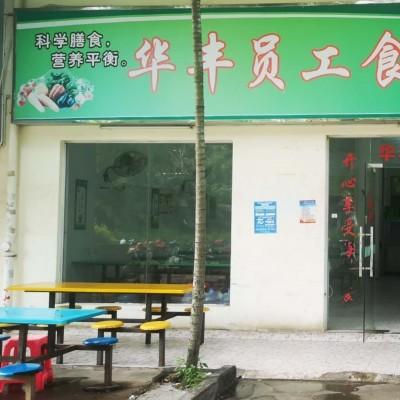 宝安区石岩华丰圳宝产业园内食堂转让W