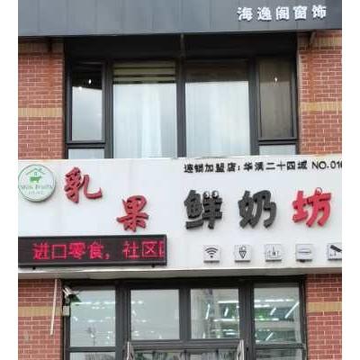 铁西临街盈利奶站出兑(中介平台勿扰)