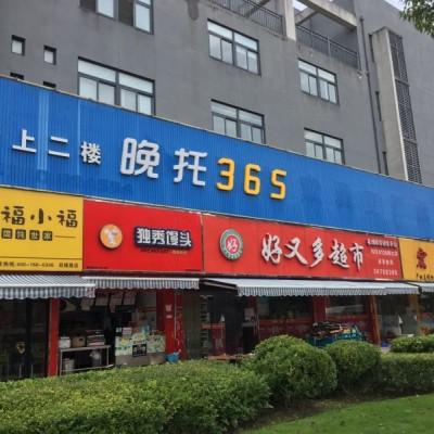 闵行浦江大型居住社区 满天星购物中心旁沿街商铺出租