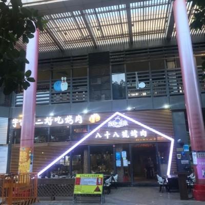 龙岗区大运体育馆阳光.天健城黄阁路88号W