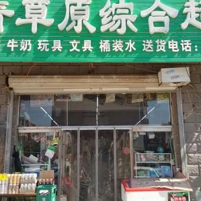 青青草原综合超市