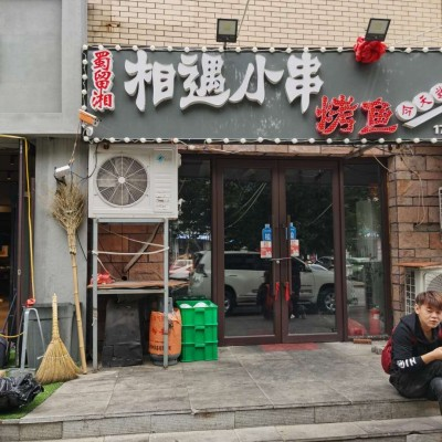 营业中烧烤店出兑(中介平台勿扰)